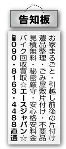 便利屋エースジャパン2013.10月号
