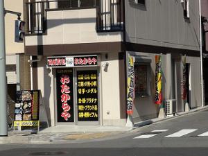 おたからや京都四条通り店3