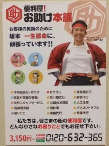 便利屋お助け本舗愛知犬山店2