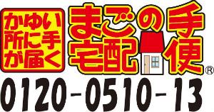 便利屋まごの手宅配便ロゴ