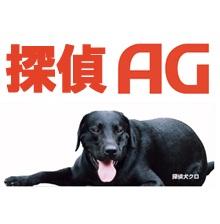 探偵会社AG