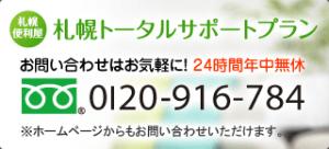 札幌トータルサポートプラン1